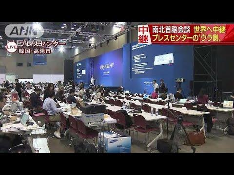 南北首脳会談 世界へ中継 メディアの取材態勢は(18/04/26)