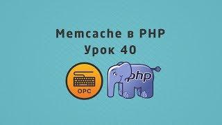 40 - Уроки PHP.  Memcache кеширование в PHP
