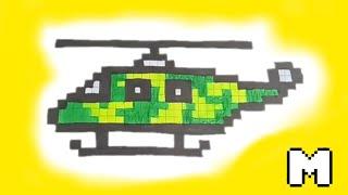 КАК НАРИСОВАТЬ Военный Вертолёт по клеточкам / ПИКСЕЛЬ Арт, Pixel Art / Muaz Creative