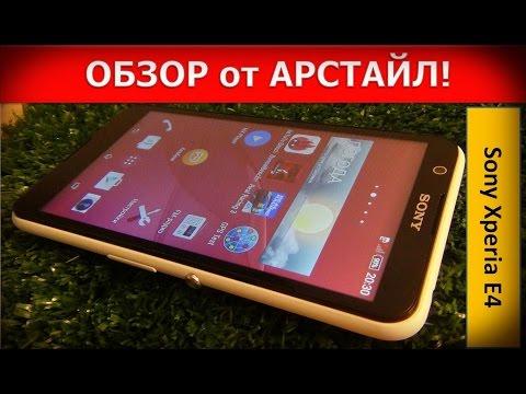 Обзор Sony Xperia E4. Подробно и честно! / Арстайл /