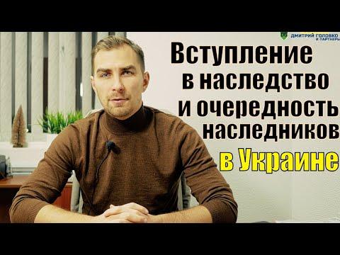 ✅ Вступление в Наследство и очередность наследников | адвокат Дмитрий Головко