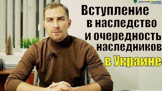 вступление в Наследство и очередность наследников  адвокат Дмитрий Головко