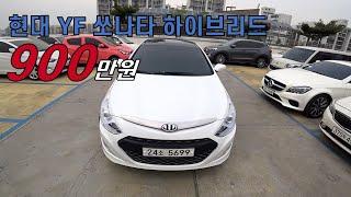 현대 YF쏘나타하이브리드 900만원 (판매완료)
