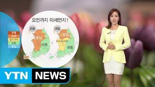 [날씨] 내일 오전까지 짙은 미세먼지...오후 곳곳 비 / YTN (Yes! Top News)