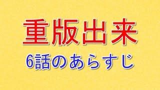 重版出来6話のあらすじ えっ!?あの見逃したドラマが無料で見れる? 見...