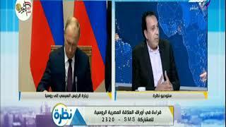 جاد: الإصرار الروسى على دعم وتعزيز العلاقات مع مصر رسالة للعالم تبرهن على أهمية مصر لروسيا