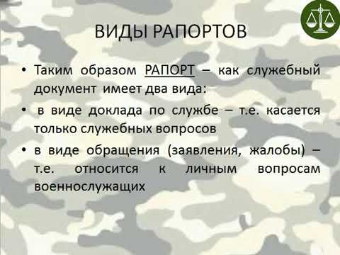 Тема РАПОРТ часть №1