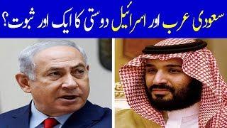 Israel and Saudi Arabia Friendship New Proof ? Saudi Arabia News Today Jumbo TV