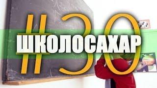 ШКОЛОСАХАР #30