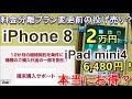 3月20日から!iPhone8が一括19,440円!iPhoneXSが64,800円!iPad mini 4 なら6,480円!docomoの端末購入サポートは本当にお得なのか?