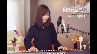 李玉剛【剛好遇見你】女生版 - 蔡佩軒 Ariel Tsai