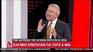 Το σχόλιο του Δήμου Βερύκιου στο δελτίο του Alpha 14/05/19