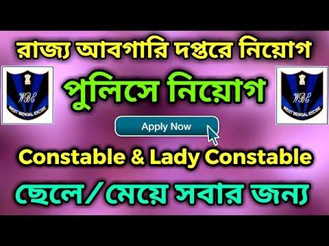 আবগারি দপ্তরে Constable & Lady Constable নিয়োগ    West Bengal Excise Constable Recruit 2019