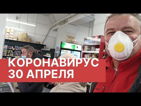 Коронавирус в России. 30 Апреля (30.04.2020). Последние новости. Коронавирус в Москве сегодня