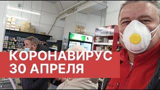 Коронавирус в России 30 Апреля 30 04 2020 Последние новости Коронавирус в Москве сегодня