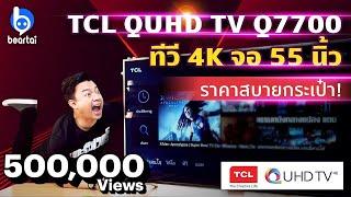 รีวิว TCL QUHD TV Q7700 ทีวี 4K จอ 55 นิ้ว ราคาสบายกระเป๋า!