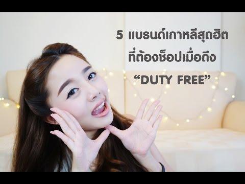 5 Must Buy Korean Brands at Duty Free ll 5 แบรนด์เกาหลีสุดฮิตที่ต้องช็อปจาก Duty Free