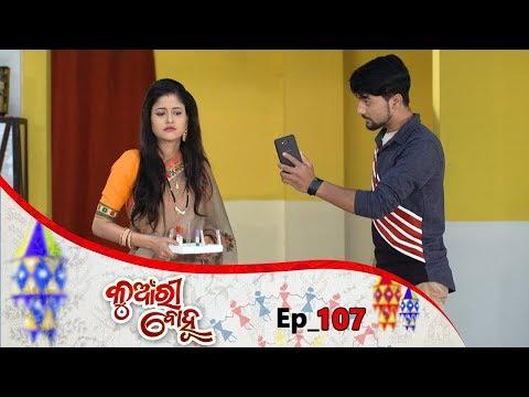 Kunwari Bohu | Full Ep 107 | 8th Feb 2019 | Odia Serial – TarangTV thumbnail
