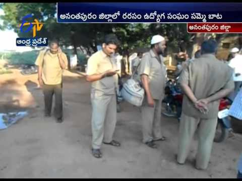 RTC Employees Union Calls For Strike In Anantapur District