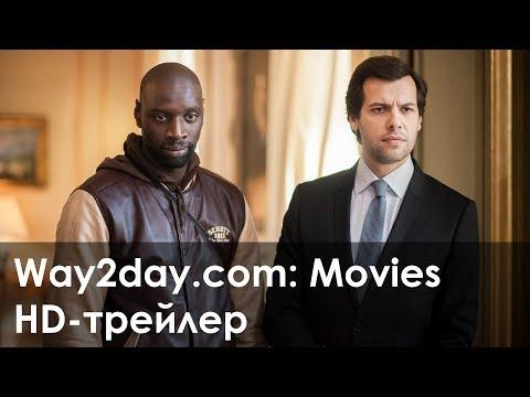 Шутки в сторону – Русский трейлер (2012, HD)
