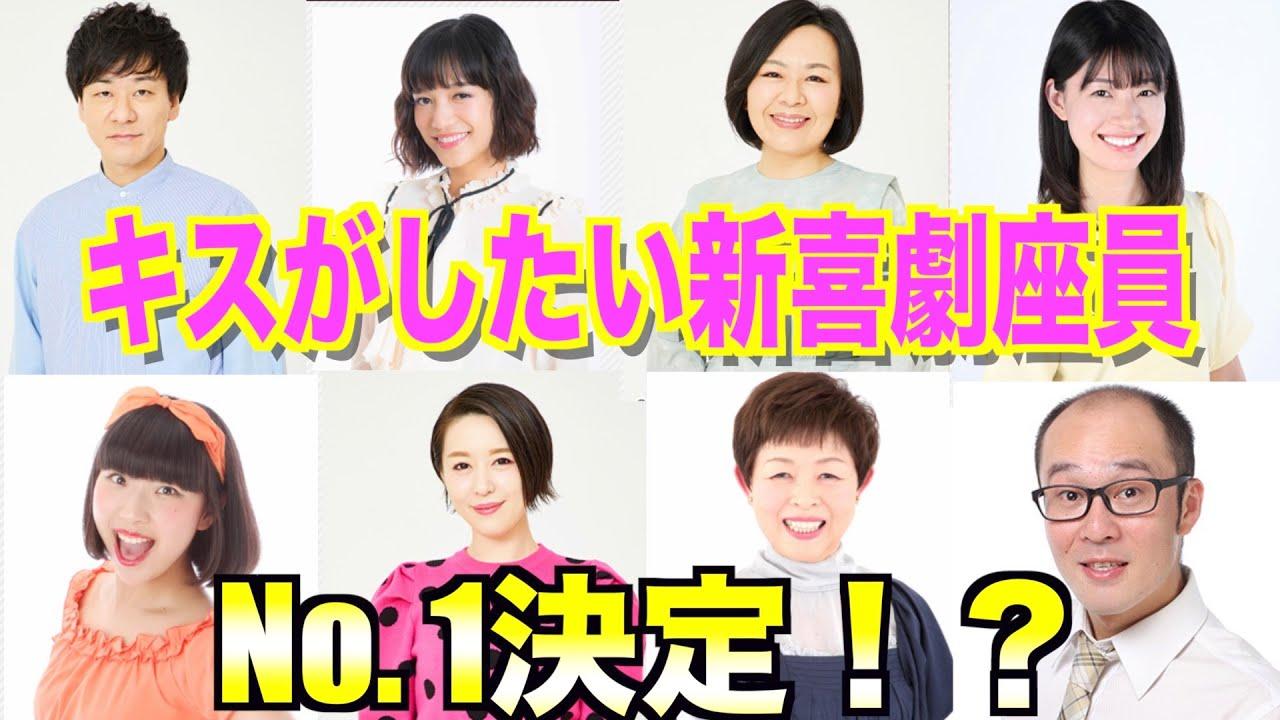 【キスしたい座員No. 1決定!?】勝手にランキング