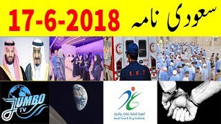 (17-6-2018) Saudi Naama | Latest Saudi News Today in Urdu Hindi | Saudi Khabren | Jumbo TV