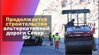 Продолжается строительство альтернативной дороги Север - Юг