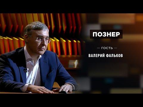 Гость Валерий Фальков. Познер. Выпуск от 15.06.2020