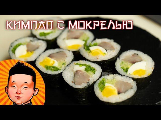 Как приготовить корейский Кимпаб | Kimpab receip