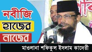 নবীজি হাজের নাজের   MAWLANA SAFIKUL ISLAM KADERI   BANGLA WAZ   ICP BD