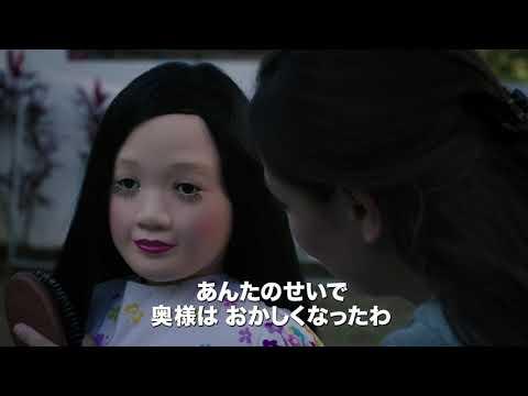 ホラー映画『生き人形マリア』予告編