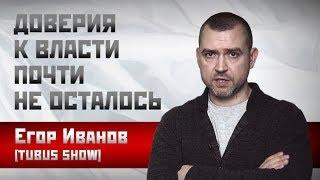 Илья Гетман/Егор Иванов (Tubus Show): Доверия к власти почти не осталось