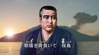 維新の英雄 西郷隆盛(せごどん) のカラオケバージョン(男性キー)で...