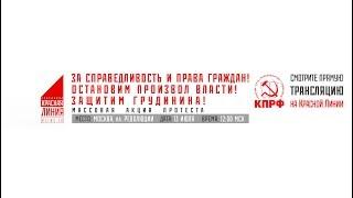 За справедливость и права граждан Акция протеста Москва 13.07.2019