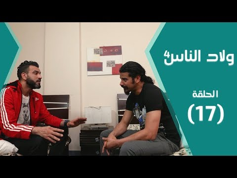 Wlad nas (libya) Season 4 Episode 17