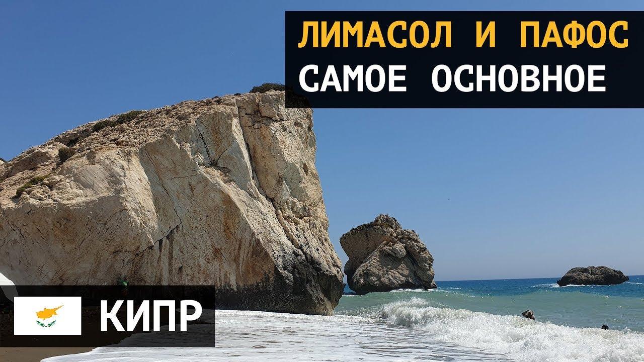 Лимасол и Пафос - самое основное. Отдых на Кипре 2019