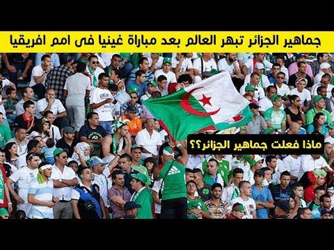 جماهير الجزائر تعطى درسا للجميع بعد مباراة الجزائر فى بطولة امم افريقيا