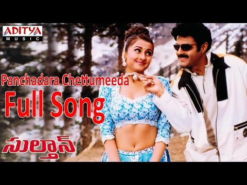 Panchadara Chettumeeda Full Song ll Sultaan Movie ll Bala Krishna, Roja