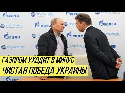 """Провал """"Газпрома"""" в Европе: Кремль теряет миллионы долларов"""