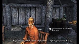The Elder Scrolls V 5 Skyrim прохождение 64 Испытание Кагрумеза