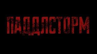 Страшные Истории от ASMADEIS - ПАДДЛСТОРМ