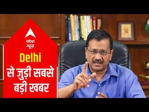 Delhi CM announces