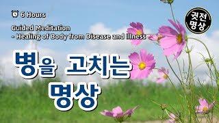 [6시간] 병을 고치는 명상, 불치병 치유명상, 병을 치료하는 명상, 병을 치유하는 마음명상