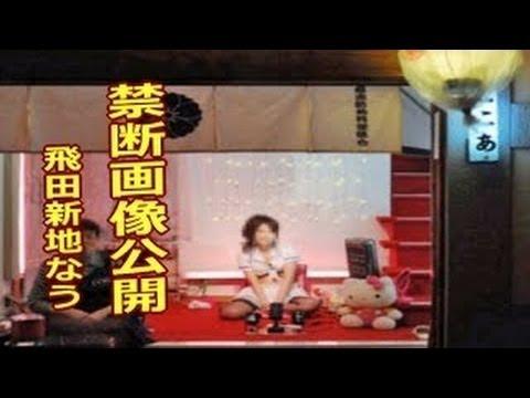 【衝撃】飛田新地の 女がとんでもない 畫像を流出させる wwwwwwwwww wwwww 【驚愕】日本最後の遊郭とは??飛田 ...