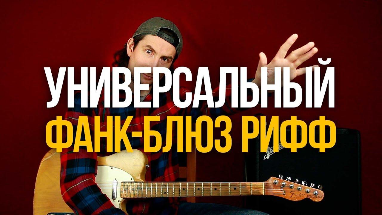 Как играть универсальный фанк-блюзовый рифф на гитаре