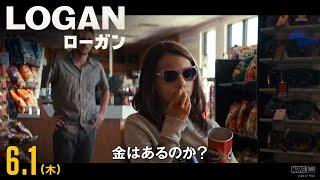 映画『LOGAN/ローガン』公式アカウント。 見届けよ、ヒュー・ジャック...