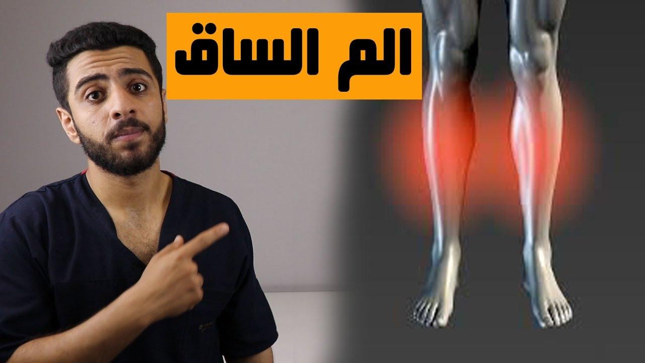 الم والتهاب مقدمة الساق الم قصبة الرجل علاج ألم والتهاب مقدمة الساق قصبة الرجل Shin Splints Youtube