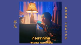 ก่อนจากไกล - PONCHET feat. VARINZ ( Official Audio )