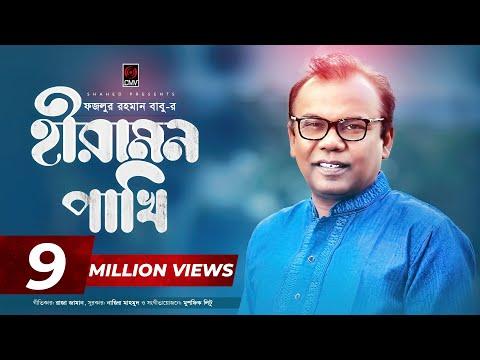 Hiramon Pakhi (হীরামন পাখি) | Fazlur Rahman Babu | Nazir Mahamud | With Lyric | Bangla Song 2017