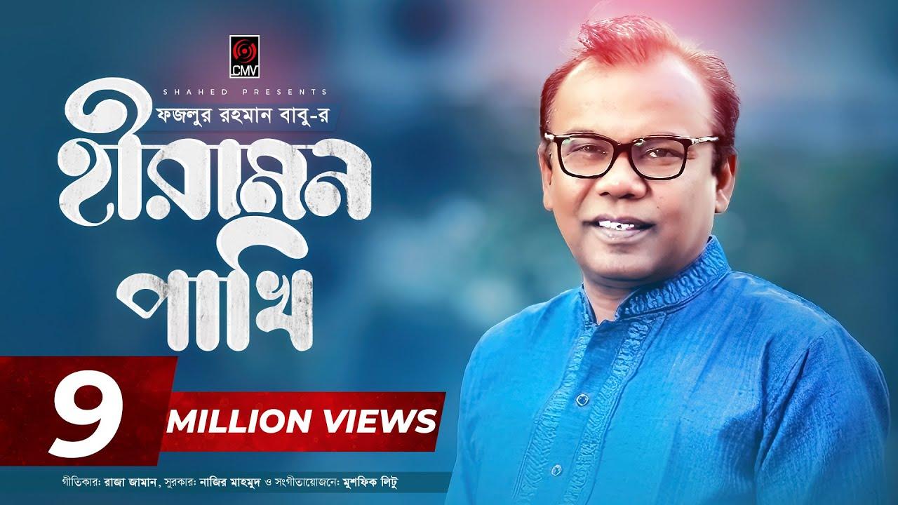 Download Hiramon Pakhi (হীরামন পাখি)   Fazlur Rahman Babu   Nazir Mahamud   With Lyric   Bangla Song 2017